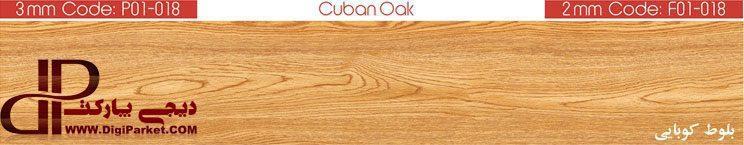 کفپوش آرتا کد بلوط کوبایی F01-018