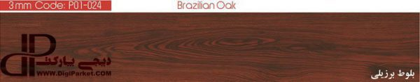 کفپوش آرتا کد بلوط برزیلی P01-024