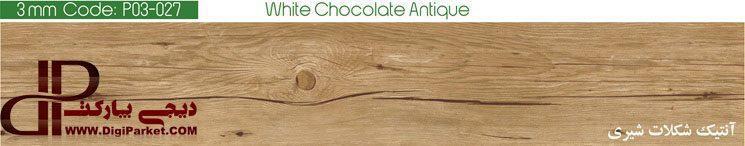 کفپوش آرتا کد آنتیک شکلات شیری P03-027