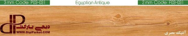 کفپوش آرتا کد آنتیک مصری F03-031