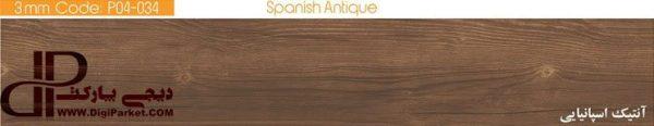 کفپوش آرتا کد آنتیک اسپانیایی P04-034