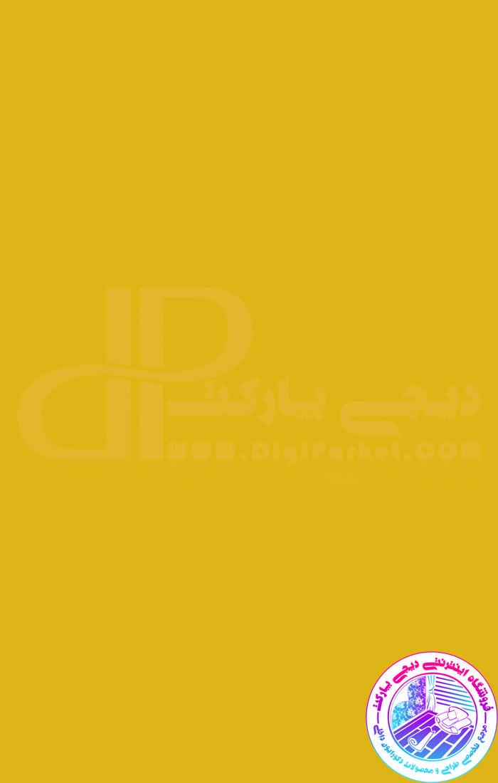 کفپوش رول اسپکتروم زرد بوفلور بلژیک ، کفپوش زرد رنگ