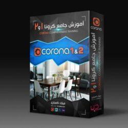 آموزش رندر حرفه ای با موتور رندر کرونا ( Corona )