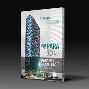 پک جامع آموزش مدل سازی پارامتریک در مکس با پارا ( Para 3d )