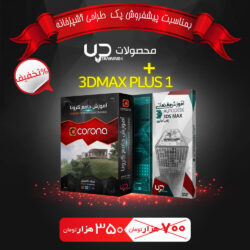 ۳DMAX PLUS1