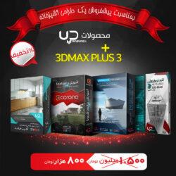 ۳DMAX PLUS3