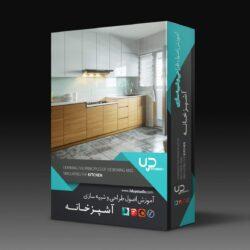 آموزش طراحی آشپزخانه و شبیه سازی