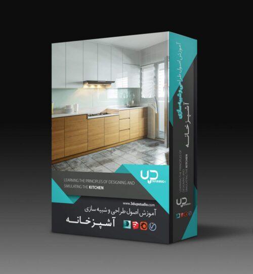 پکیج آشپزخانه : آموزش طراحی آشپزخانه و شبیه سازی