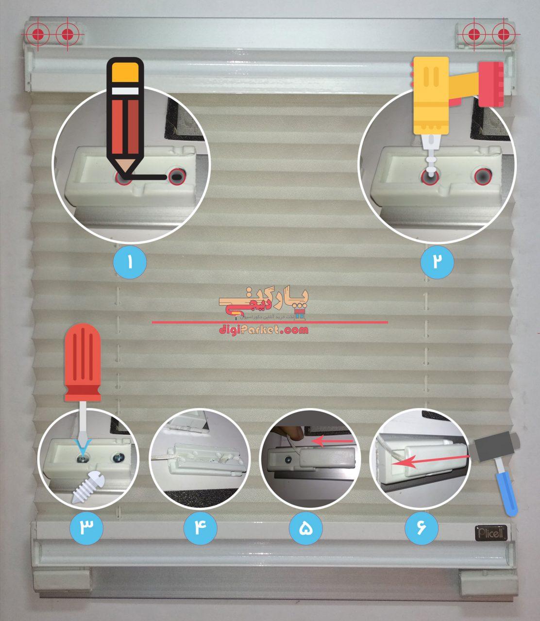 اینوگرافی نصب پرده پلیسه پشت دری با بازشو از دوطرف