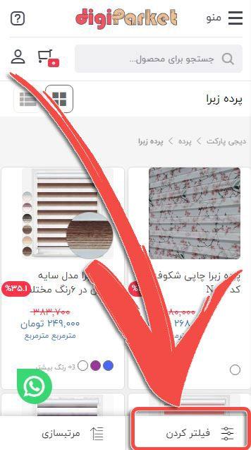 فیلتر و دسته بندی در موبایل