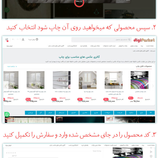 راهنمای تصویری مراحل ثبت سفارش چاپی سفارشی